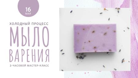 Handmade Soap Bar with Lavender FB event cover – шаблон для дизайна