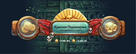 Game Battle Streaming with Skulls and Coins Twitch Profile Banner – шаблон для дизайна