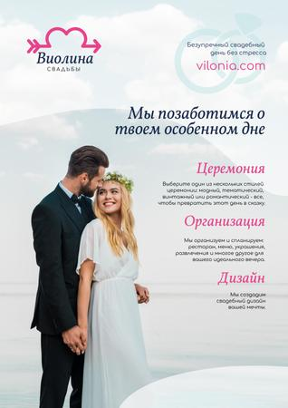 Wedding Planning Services with Happy Newlyweds Poster – шаблон для дизайна