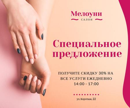 Beauty Salon Ad Manicured Hands in Pink Facebook – шаблон для дизайна