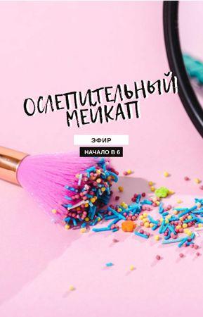 Bright Makeup concept with Brush IGTV Cover – шаблон для дизайна