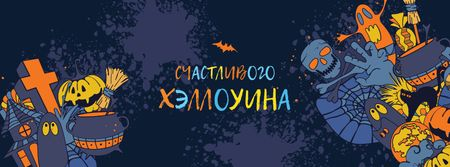 Halloween Greeting with Holiday Attributes Facebook cover – шаблон для дизайна