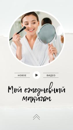 Beauty Blog Promotion Woman Applying Foundation Instagram Story – шаблон для дизайна