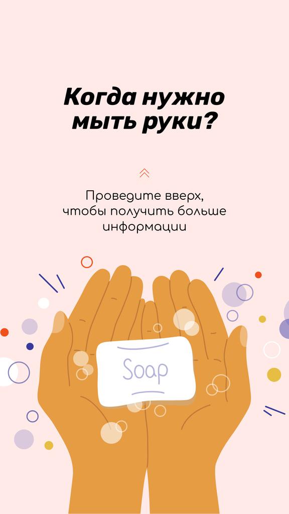 Coronavirus awareness with Hand Washing rules Instagram Story – шаблон для дизайна