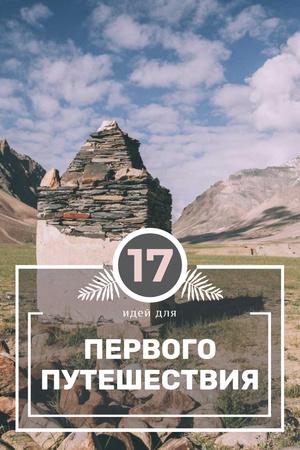 Travel Tips with Stones Pillar in Mountains Pinterest – шаблон для дизайна