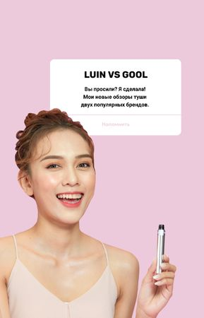 Beauty Blogger reviewing Mascara IGTV Cover – шаблон для дизайна