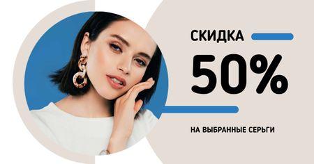 Jewelry Offer Woman in Stylish Earrings Facebook AD – шаблон для дизайна