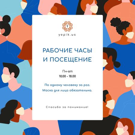 Working Hours Rescheduling with people in masks Instagram – шаблон для дизайна