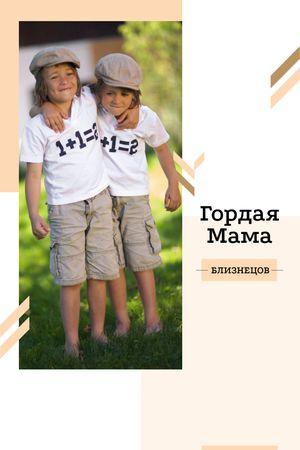 Happy Twins in shirts with equation Tumblr – шаблон для дизайна
