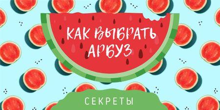 Summer watermelon day Image – шаблон для дизайна