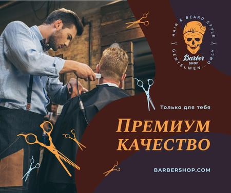 Client at professional barbershop Facebook – шаблон для дизайна