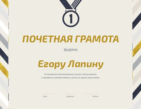 Appreciation for winning Bicycle Race Certificate – шаблон для дизайна