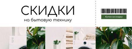 Home Appliance offer Coupon – шаблон для дизайна