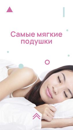Pillows Offer with Sleeping Woman Instagram Story – шаблон для дизайна