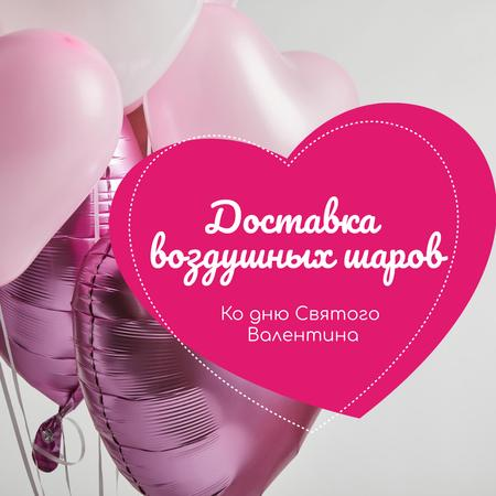 Valentine's Day Balloons Delivery in Pink Instagram AD – шаблон для дизайна