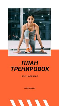 Group Training Ad with Woman in Gym Instagram Story – шаблон для дизайна