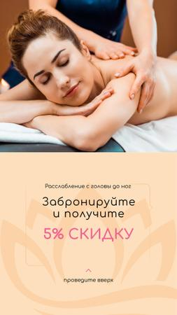 Spa Center Ad with Woman relaxing on Massage Instagram Story – шаблон для дизайна