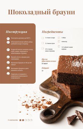 Pieces of Chocolate Brownie Recipe Card – шаблон для дизайна