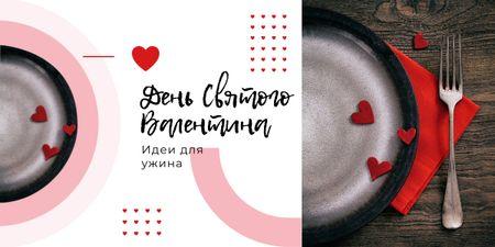 St. Valentine's Day festive table setting Image – шаблон для дизайна