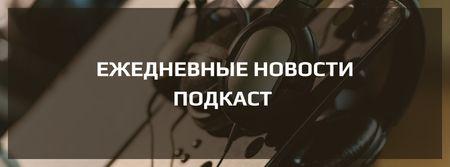 Podcast promotion Headphones in studio Facebook cover – шаблон для дизайна