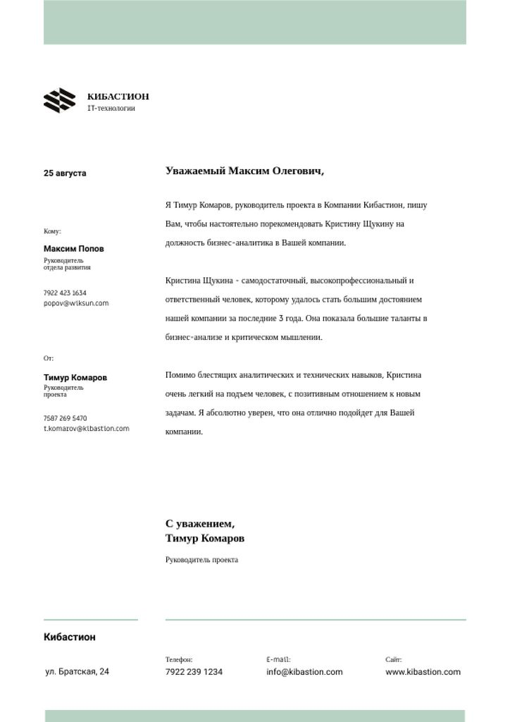 IT company employee Recommendation Letterhead – шаблон для дизайна