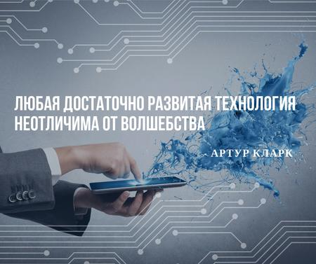 Technology Quote with Man using Tablet Facebook – шаблон для дизайна