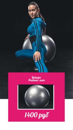 Fitness Ball Sale Ad Instagram Story – шаблон для дизайна