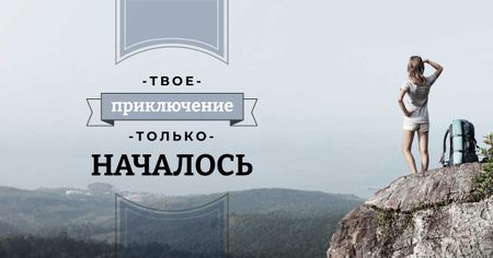 Young woman with backpack on cliff Facebook AD – шаблон для дизайна