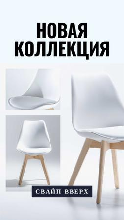 Furniture Store Offer with white minimalistic Chair Instagram Story – шаблон для дизайна