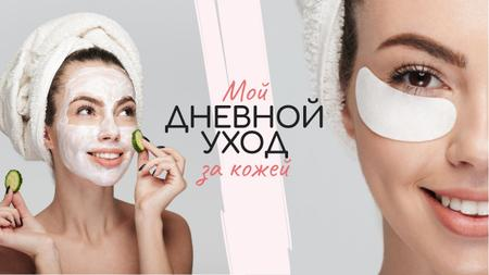 Beauty Routine Ad Woman Applying Patches and Mask Youtube Thumbnail – шаблон для дизайна