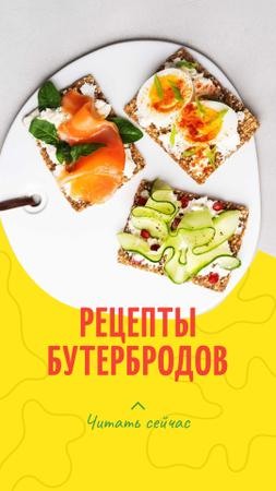 Assorted delicious Toasts menu Instagram Story – шаблон для дизайна
