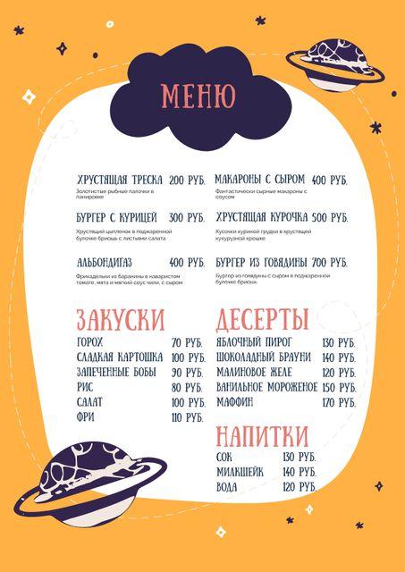 Restaurant dishes on space pattern Menu – шаблон для дизайна