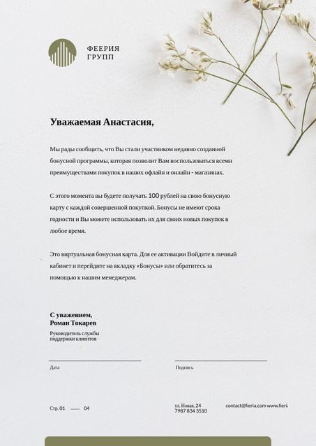 Company loyalty program in flowers frame Letterhead – шаблон для дизайна
