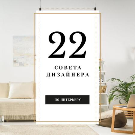 Cozy interior in light colors Instagram – шаблон для дизайна