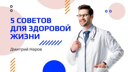 Confident Doctor with Stethoscope Youtube Thumbnail – шаблон для дизайна