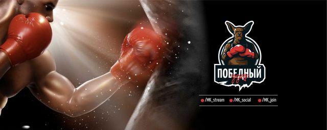 boxing Match announcement Twitch Profile Banner – шаблон для дизайна