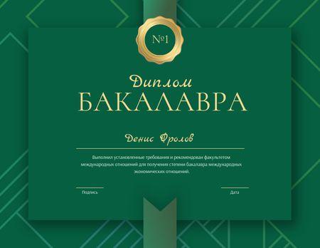 Graduation Diploma with Green Ribbon Certificate – шаблон для дизайна