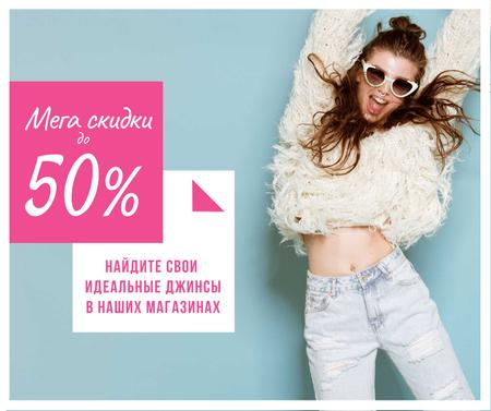 Jeans Sale Jumping Girl in Sunglasses Facebook – шаблон для дизайна