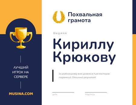 Online game Achievement with cup Certificate – шаблон для дизайна