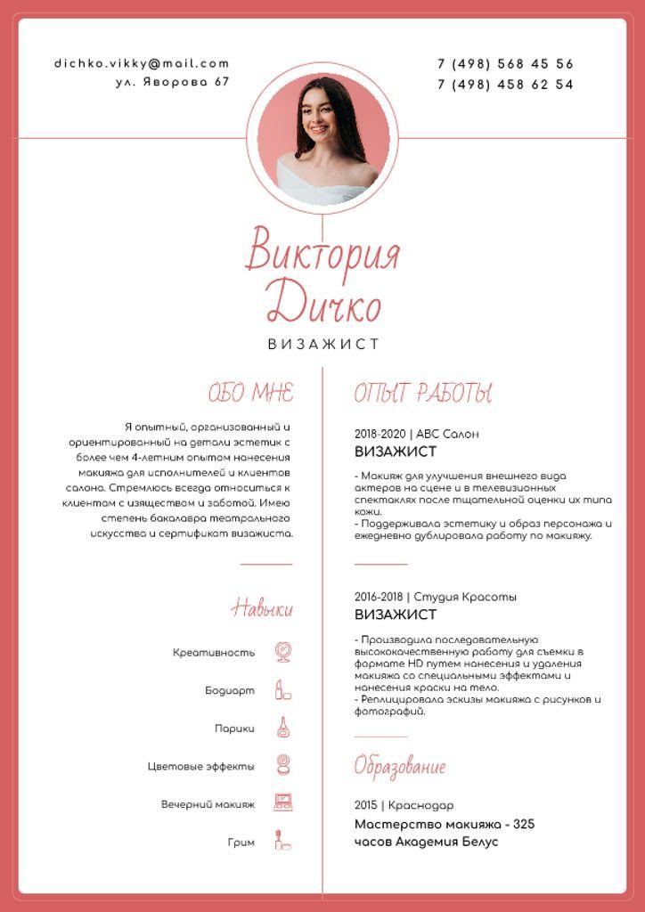 Makeup artist skills and experience Resume – шаблон для дизайна