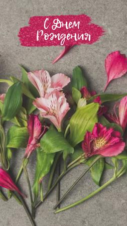 Birthday Greeting with Flowers bouquet TikTok Video – шаблон для дизайна