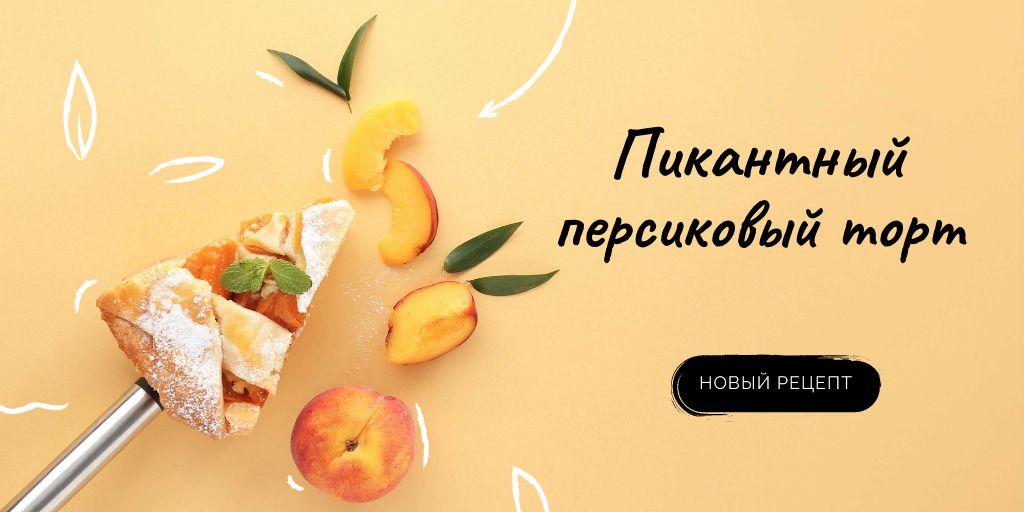 Savory Peach Cake Twitter – шаблон для дизайна
