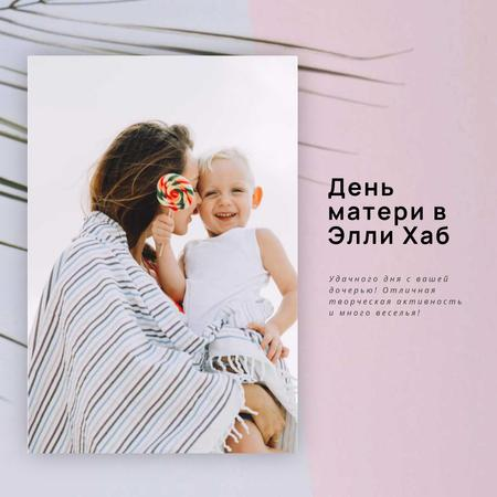 Flickering Heart with Ribbon for Mothers Day Animated Post – шаблон для дизайна