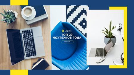 Gadgets Store Promotion with Laptop on Table Youtube – шаблон для дизайна