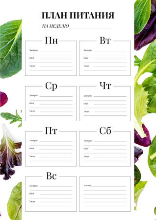 Meal Planner with Lettuce Schedule Planner – шаблон для дизайна