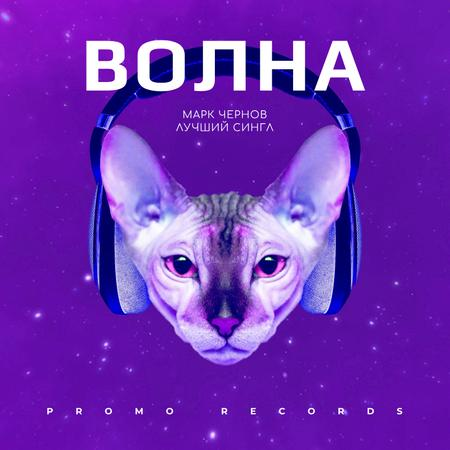Cat listening Music in Headphones Album Cover – шаблон для дизайна