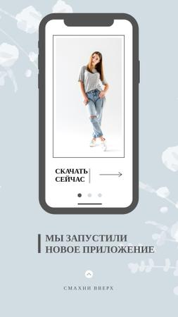 Online Shop Ad with Stylish Woman on Screen Instagram Story – шаблон для дизайна
