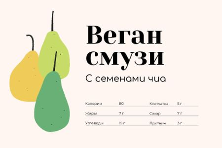 Smoothie brand ad with Pears Label – шаблон для дизайна