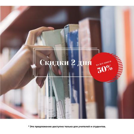 Bookshop Offer Woman choosing Book on Shelf Instagram AD – шаблон для дизайна