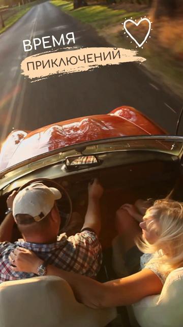 Travel Inspiration Couple in Convertible Car on Road TikTok Video – шаблон для дизайна